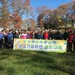 제3회 선교기금 마련 골프대회.