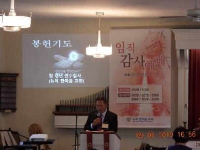 봉헌 기도; 정경련 안수집사