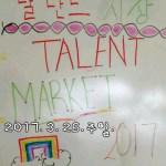 제 1회 달란트 시장 (Talent Market)
