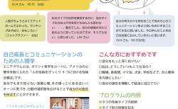 今週土曜日、福岡でエニアグラム体験会!