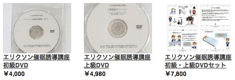 エリクソン催眠DVD