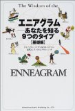 エニアグラム、9つの気質または性格