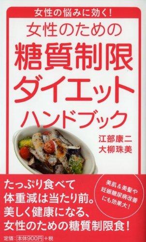 本:女性のための糖質制限ハンドブックと、おうち定食