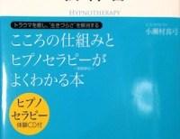 本:ひとりでできるヒプノセラピー、催眠誘導