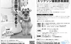 大阪:3日間4万円でできる!エリクソン催眠誘導講座