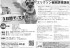 東京:3日間で学べる! エリクソン催眠+催眠アニマルコミュニケーションワークショップ
