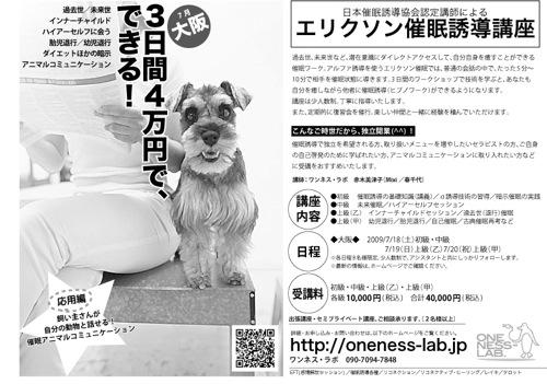 募集開始☆7月大阪、3日でできる!催眠誘導講座