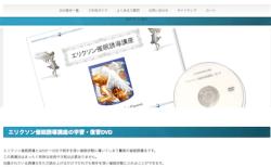 エリクソン催眠誘導講座DVD販売Webショップ