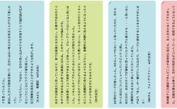 ご感想2014-6:第5回:エニアグラム実践会