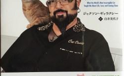 本「ぼくが猫の行動専門家になれた理由 」ジャクソン・ギャラクシー