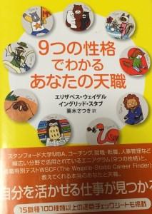 ご感想2015-4:第9回:大阪 エニアグラム実践会