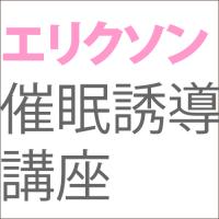 3日間でできる!大阪:エリクソン催眠誘導講座