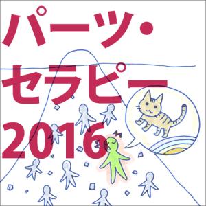 2016:パーツ・セラピー/アイムーブメント・セラピー