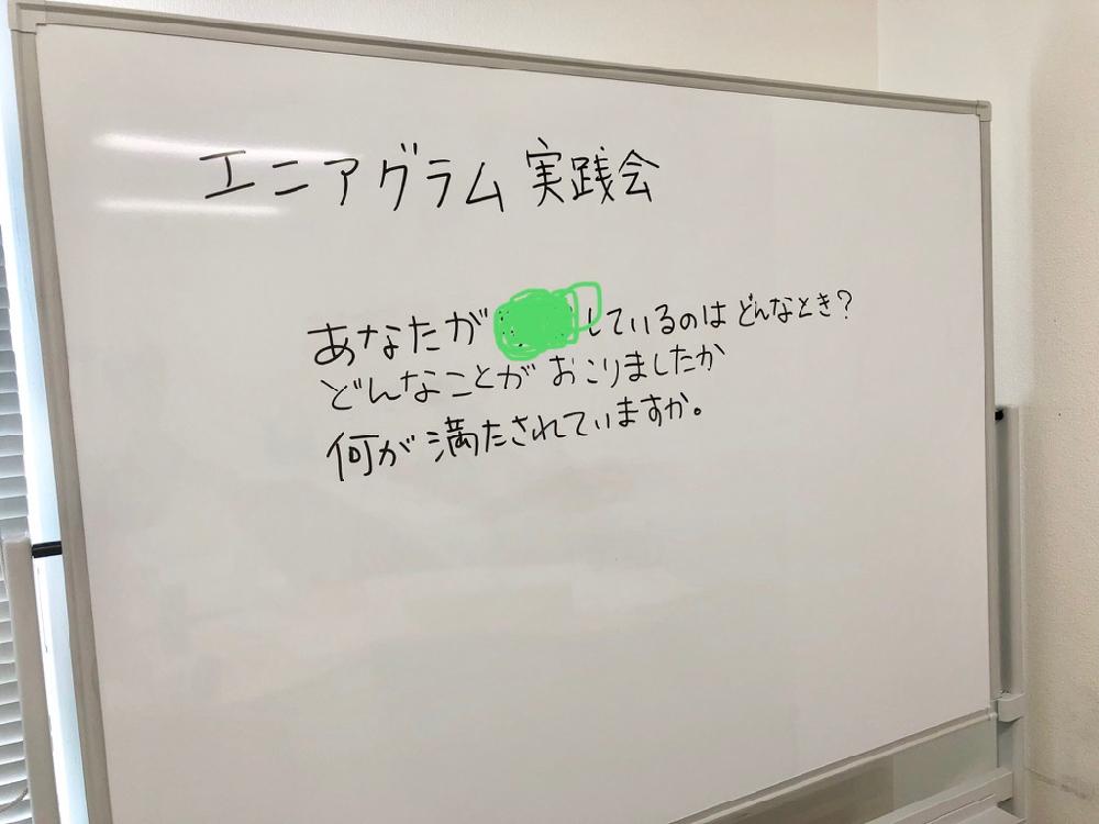 タイプで違う。同じ言葉の重さと軽さ:ご感想2019-2:エニアグラム実践会