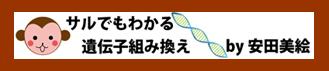 sarudemowakaruidenshikumikae0130