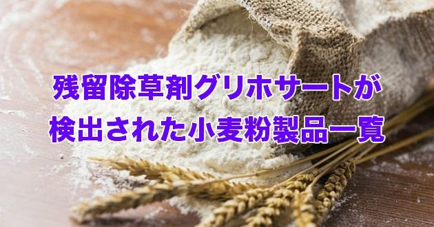 グリホサート検出小麦製品