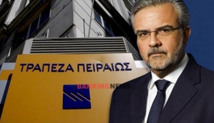 Πώς θα είναι η νέα Τράπεζα Πειραιώς: Τι αναφέρουν οι απόρρητες εκθέσεις