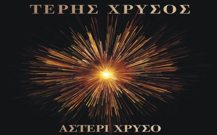 Τέρης Χρυσός- Ερχεται με ένα νέο άλμπουμ « Αστέρι χρυσό »