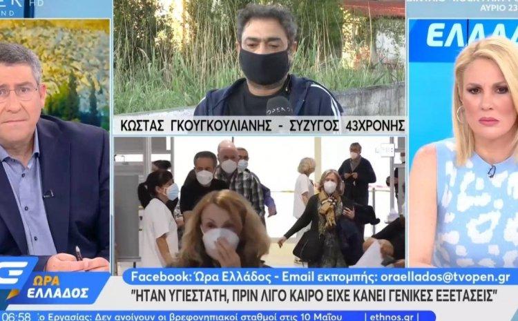 Συγκλονίζει ο σύζυγος της 44χρονης: Μακάρι να μην πέθανε από το AstraZeneca