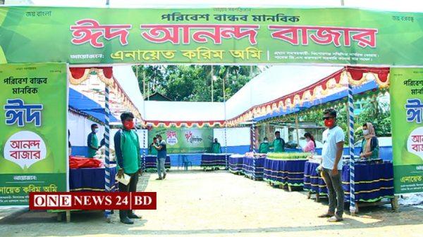 কিশোরগঞ্জে ব্যতিক্রমধর্মী মানবিক ঈদ আনন্দ বাজার