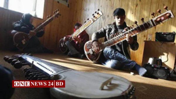 আফগানিস্তানে নিষিদ্ধ হচ্ছে সংগীত
