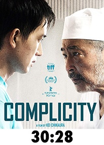 Complicity DVD Review
