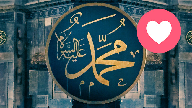The love Allah has for Prophet Muhammad ﷺ