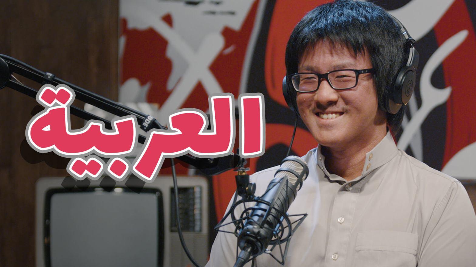 The Chinese Muslim who teaches Arabs Arabic