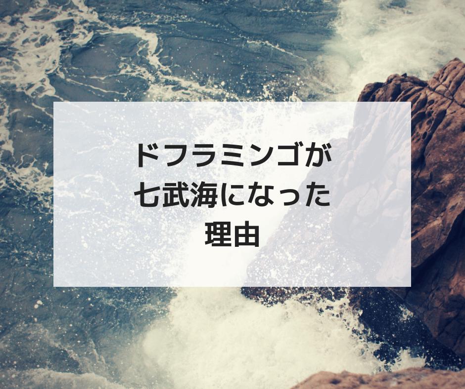 ドフラミンゴ 七武海