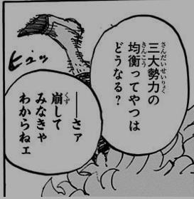 ドフラミンゴ 藤虎 七武海