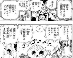 モリア 黒ひげ