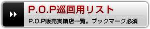 ワンピースフィギュア P.O.P販売実績店リスト一覧