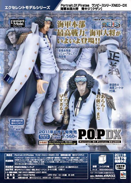P.O.P ワンピースフィギュア 青キジ(青雉)クザン 8月発売(5月予約開始)