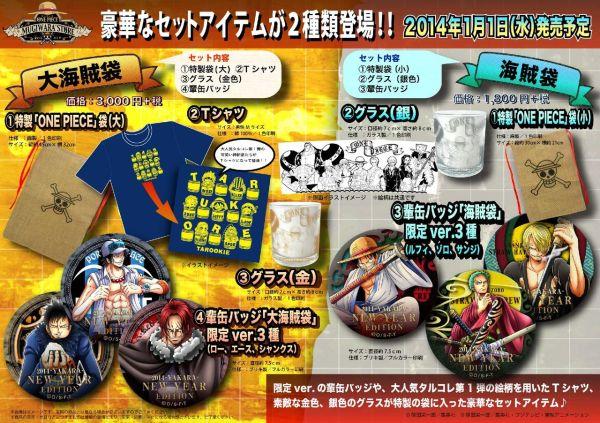 ONEPIECE 海賊袋 麦わらストア 2014年1月1日発売決定