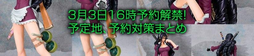 ワンピース フィギュアーツZERO新作 ベビー5 予約、予定地まとめ