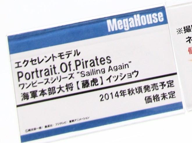 POP ワンピース 海軍本部大将【藤虎】イッショウ