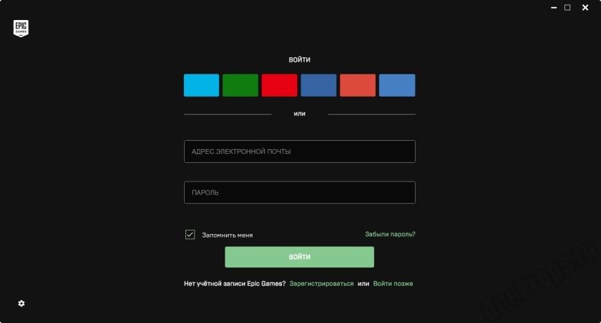 Epic Games Launcher 2020 скачать бесплатно для Windows