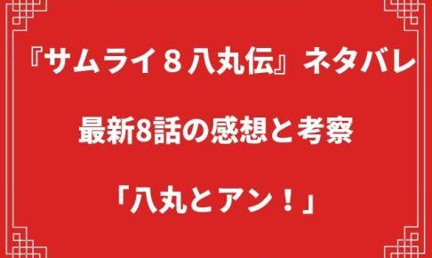 サムライ8最新8話