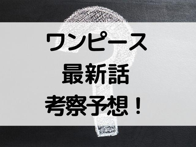 ワンピースネタバレ964話の最新確定速報!考察予想まとめ【船出