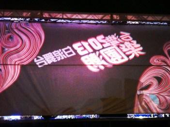 Band Wave Taiwan - 台灣2013樂團潮 11