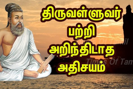 some fascinating fact about thiruvalluvar