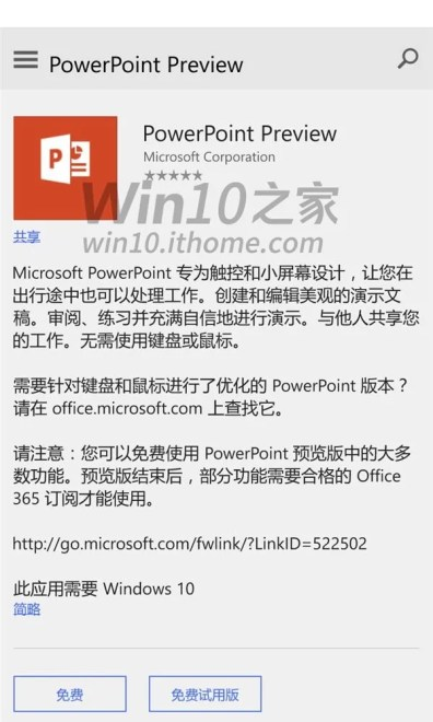 Windows 10 phones 10072 13