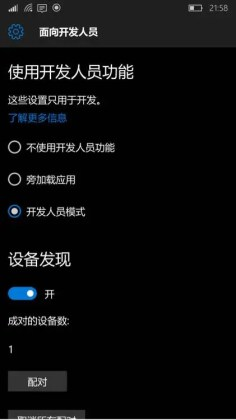 Windows 10 Mobile build 10512 4