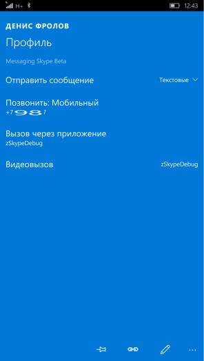 skype9