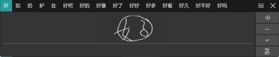 chino-simplicado-entrada-manual-2