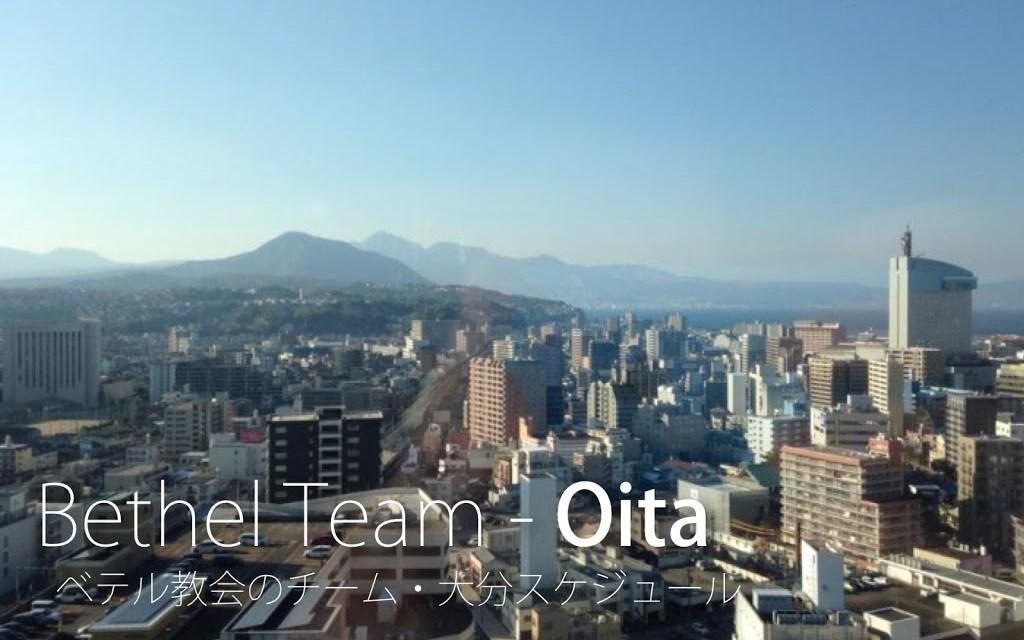 2017年4月 ベテルチーム大分のスケジュール 2017 April Bethel Team – OITA Schedule