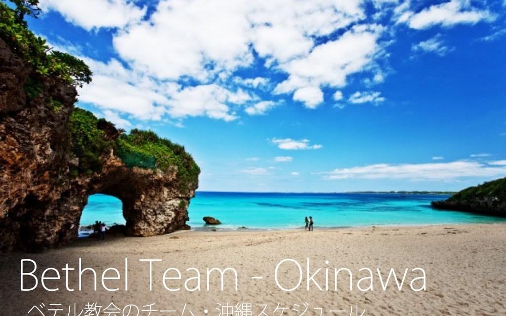 2017年4月 ベテルチーム沖縄のスケジュール 2017 April Bethel Team – OKINAWA Schedule