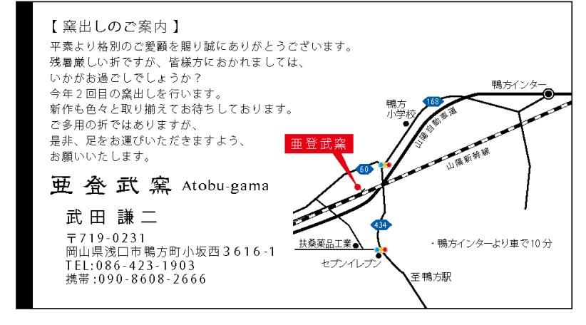 ONI-BIZEN-MAP