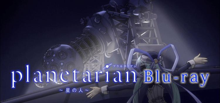 Planetarian ~Chiisana Hoshi no Yume~ – Épisodes 01 à 05