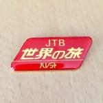 JTB世界の旅パレット